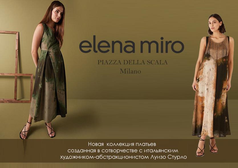 Новая коллекция платьев Elena Miro премиальной линейки PIAZZA DELLA SCALA