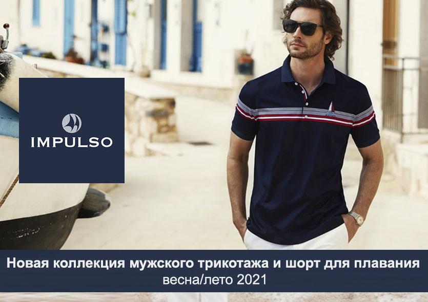 Новая коллекция трикотажа и шорт для плавания Impulso весна-лето 2021
