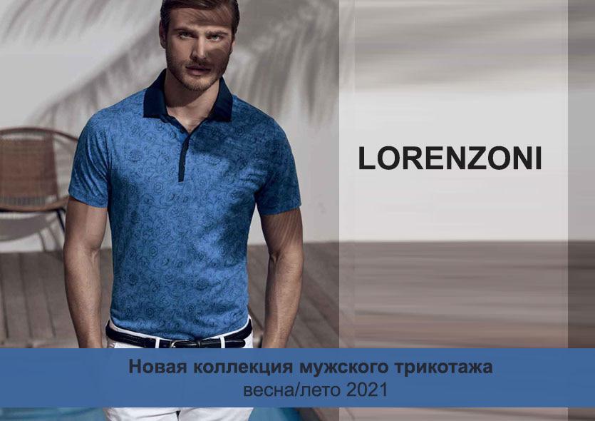 Новая коллекция мужского трикотажа LORENZONI весна-лето 2021