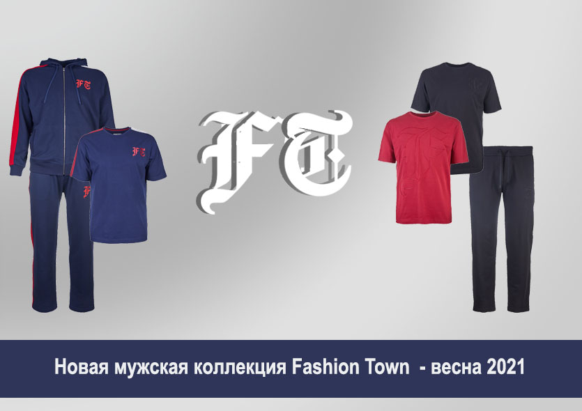 Новая коллекция для мужчин Fashion Town весна 2021