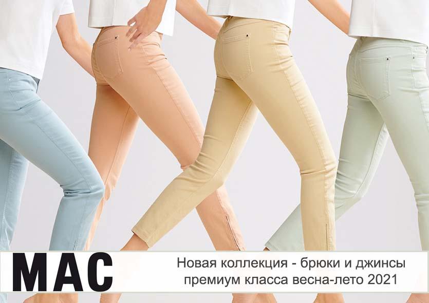 Новая коллекция MAC - брюки и джинсы премиум класса весна-лето 2021