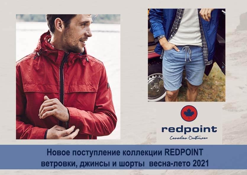 Новое поступление коллекции Redpoint для мужчин