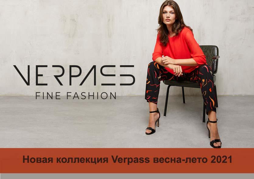 Новая коллекция женской одежды Verpass весна-лето 2021