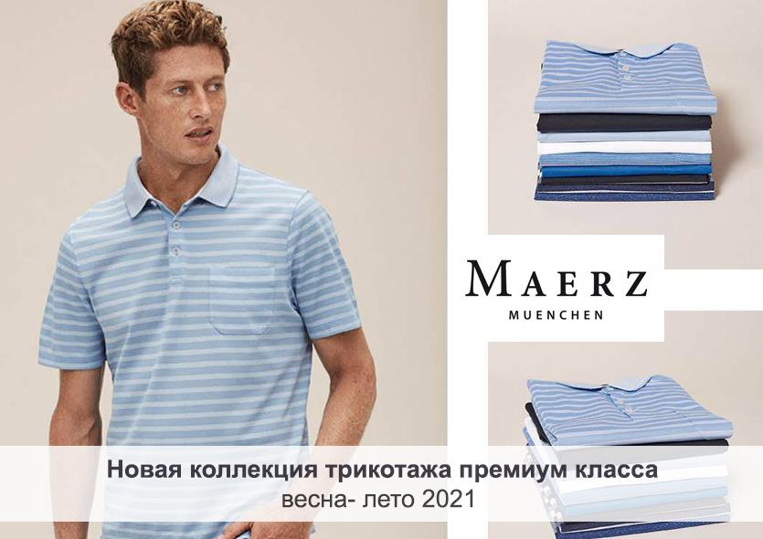 Новая коллекция трикотажа премиум класса MAERZ весна-лето 2021