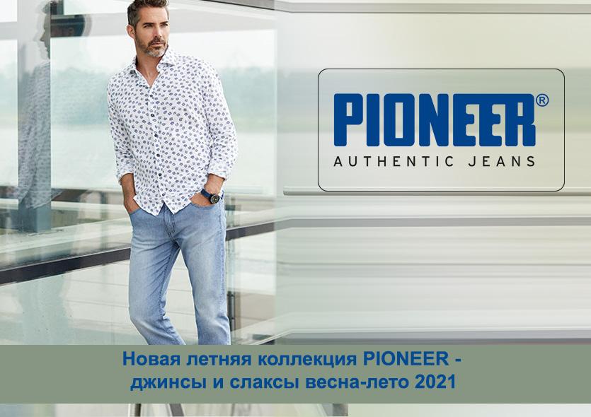 Новая коллекция Pioneer - джинсы и слаксы для мужчин весна-лето 2021