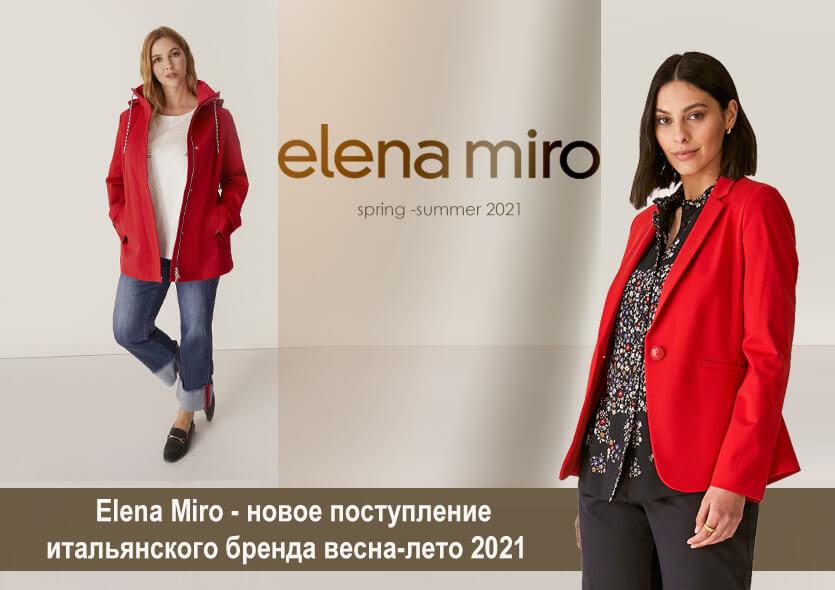 Новое поступление коллекции Elena Miro весна-лето 2021