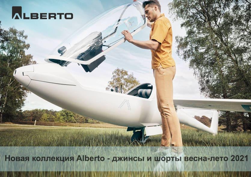 Новая коллекция для мужчин Alberto - модные джинсы и шорты весна-лето 2021