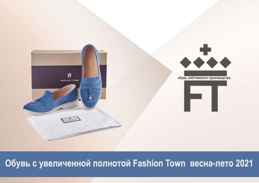 Женская обувь с увеличенной полнотой Fashion Town весна-лето 2021