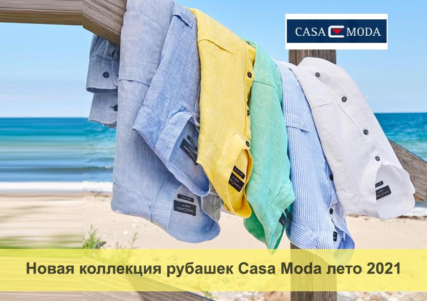 Новая коллекция рубашек Casa Moda лето 2021