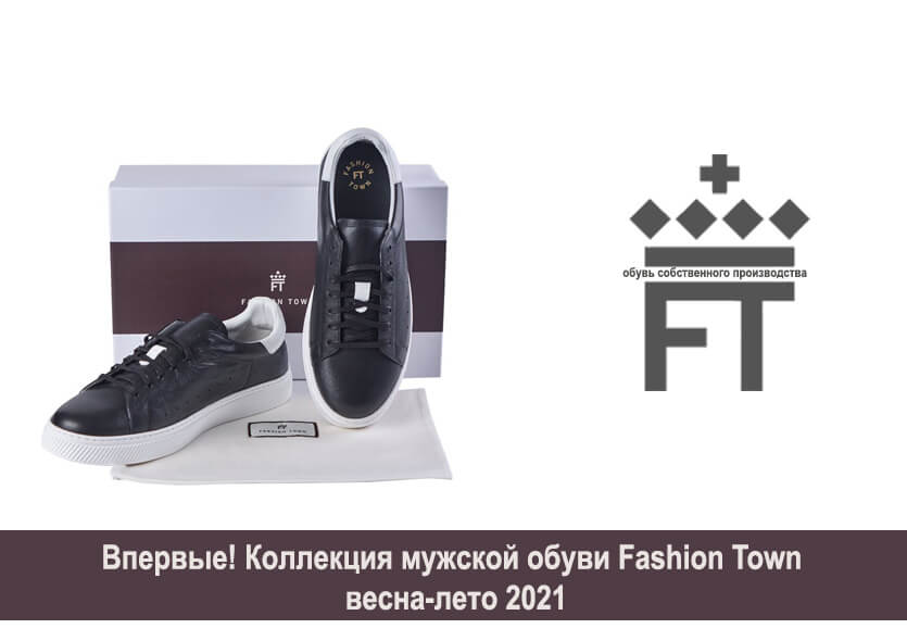 мужская обувь Fashion Town