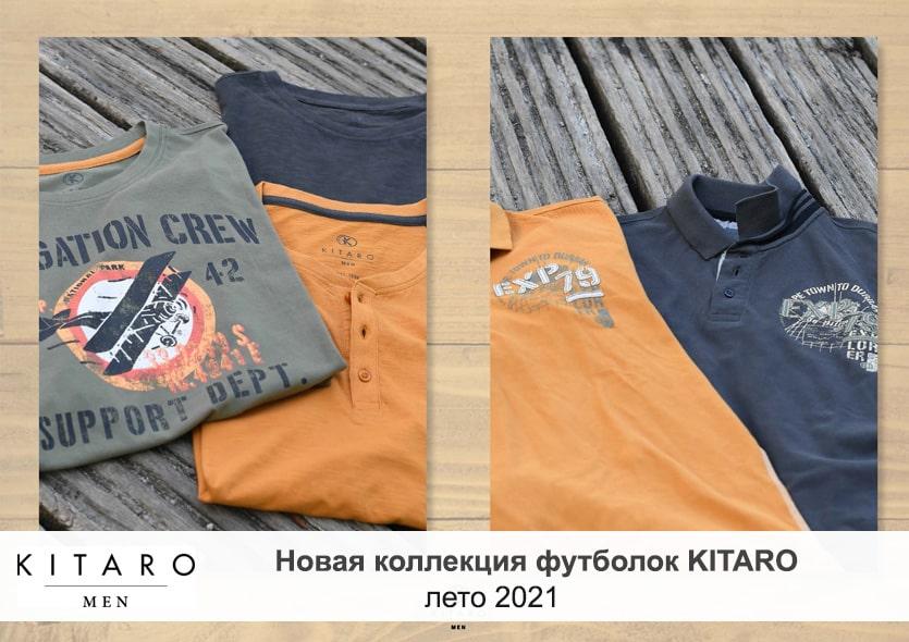 Новая коллекция футболок Kitaro лето 2021
